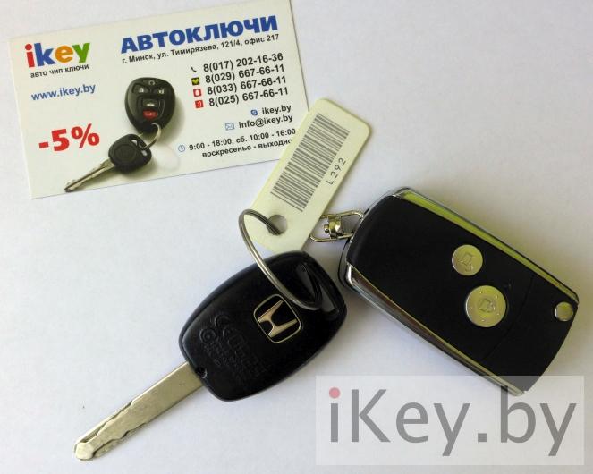 Как сделать дубликат ключа от автомобиля с чипом