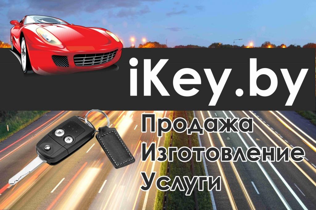 Баннер iKey.by